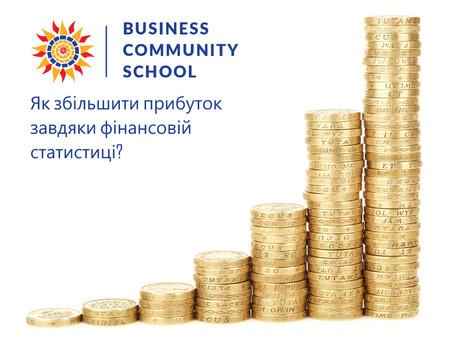 Як збільшити прибуток завдяки фінансовій статистиці?