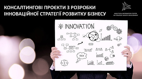 Консалтингові проєкти з розробки інноваційної стратегії розвитку бізнесу