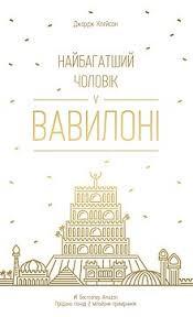 Секрет багатства прийшов із Вавилону?