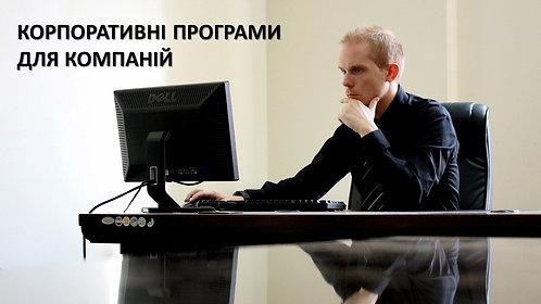 Корпоративні програми онлайн