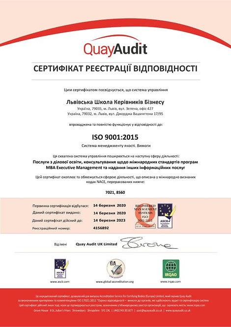 Міжнародна сертифікація ISO 21500, ISO 31000 та PMBOK