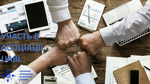Участь в бізнес-асоціації UABL