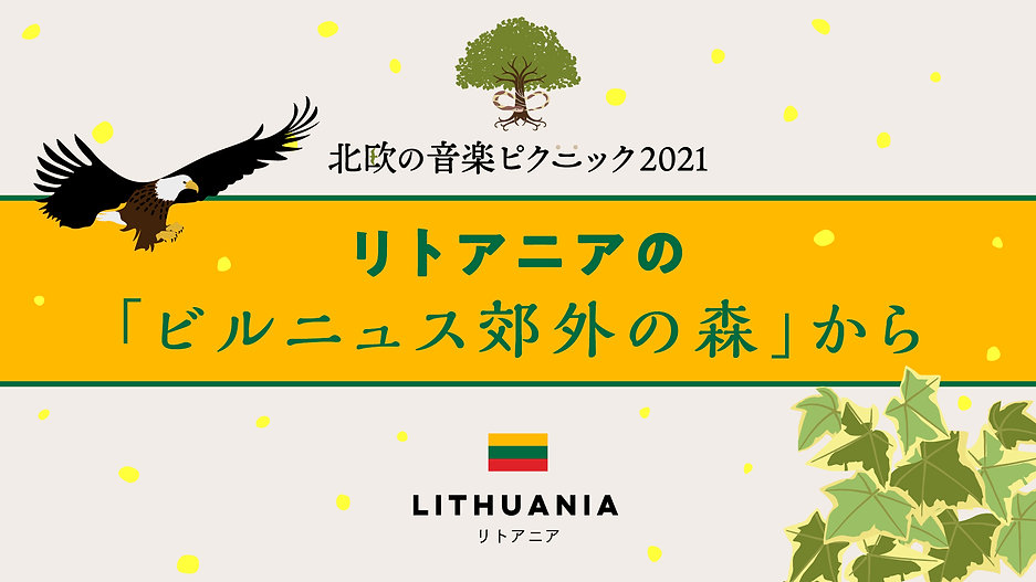 movie_LITHUANIA.jpg