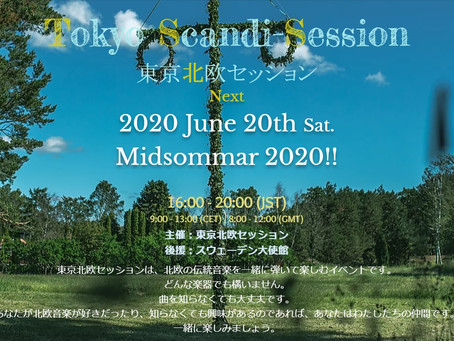 ♯12 「東京北欧セッション」