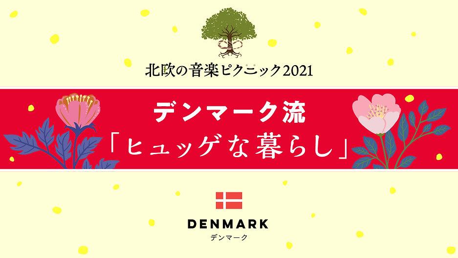 movie_DENMARK.jpg