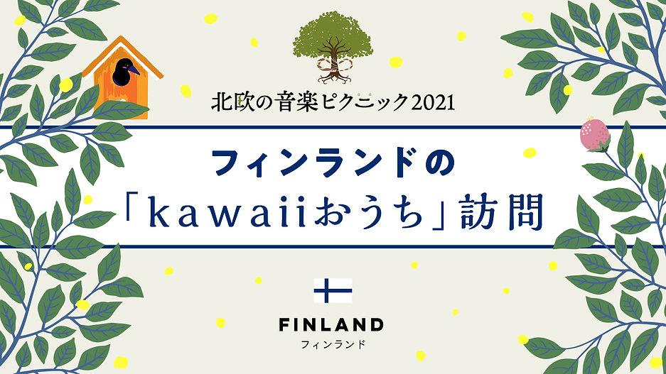movie_FINLAND.jpg