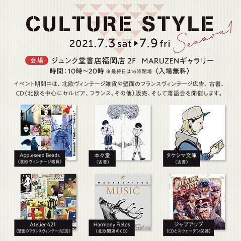 Culturestyle1_DM_omote.jpg