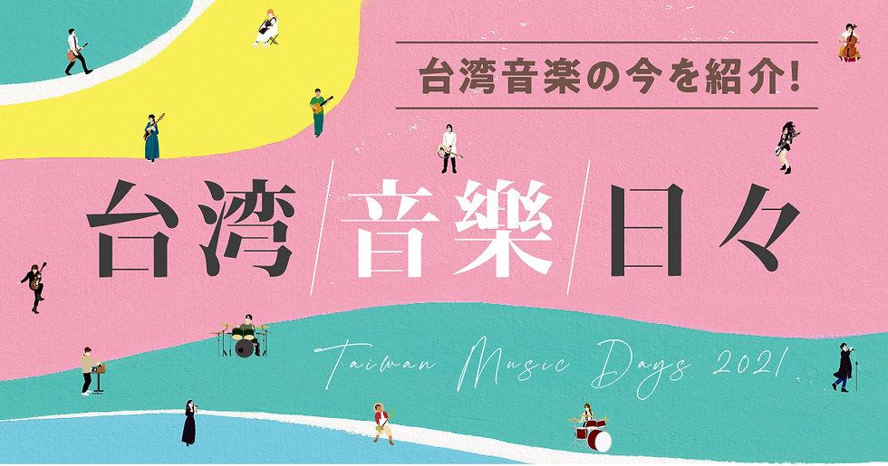 Taiwan_facebook.jpg
