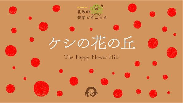 title_img_PoppyFlowerHill-11.jpg