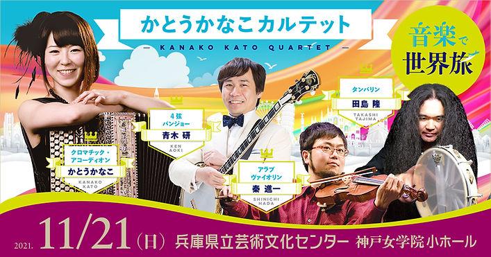 facebook_kanakokatoQ.jpg