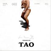 陳建年『pongso no Tao』