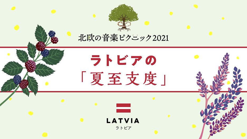 movie_LATVIA.jpg