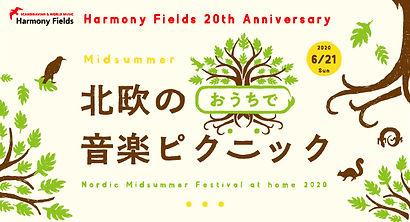 HFlogo入り_サイト用.jpg