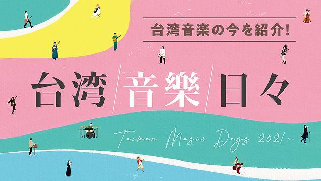 Taiwan_twitter.jpg