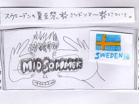 #24 漫画「スウェーデンの夏至祭☆ミッドサマー」!