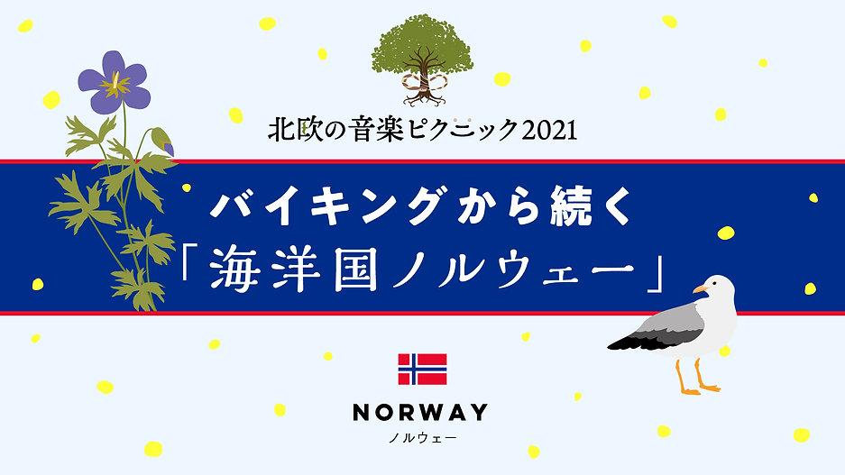 movie_NORWAY.jpg