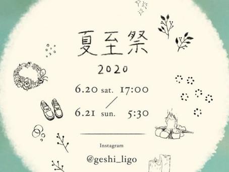 ♯10 「ハシゴ<夏至祭>の楽しみ方 2020」