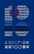 VM-logo_EST-JPN_rgb_JPN.png