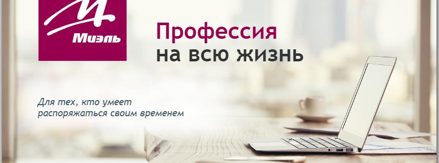 Требуется менеджер по недвижимости от 80 000 до 150 000 руб. на руки