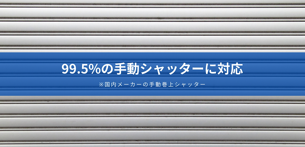 top_シャッターが.png