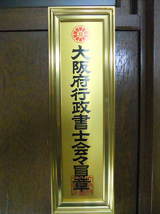 行政書士会会員章3.JPG
