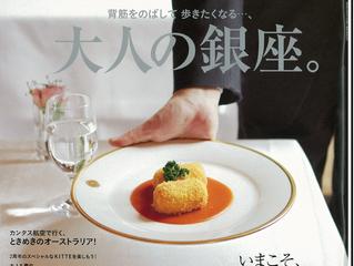 雑誌「HANAKO」に掲載されました!
