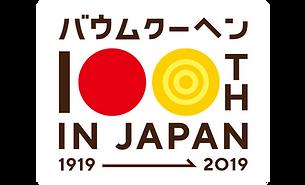 バウム100周年ロゴ.png