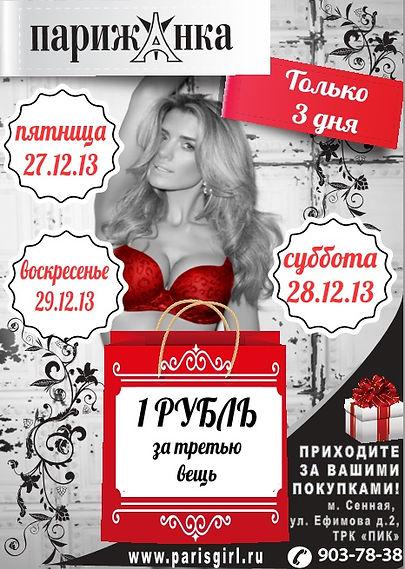 Каждая 3-я вещь за 1 рубль