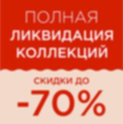 Вторая вещь со скидкой 50%
