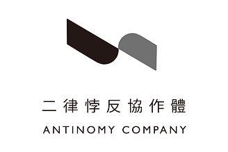 二律悖反協作體_LOGO1 - Antinomy Company.jpg
