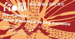 文化局FB活動頁 Banner