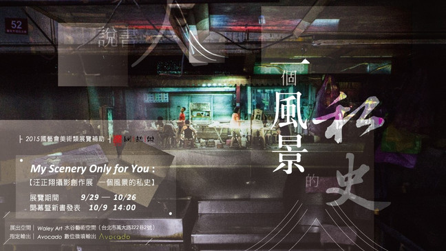 台灣作為攝影的隱喻  暨 《My Scenery Only for You / 一個風景的私史》開幕座談