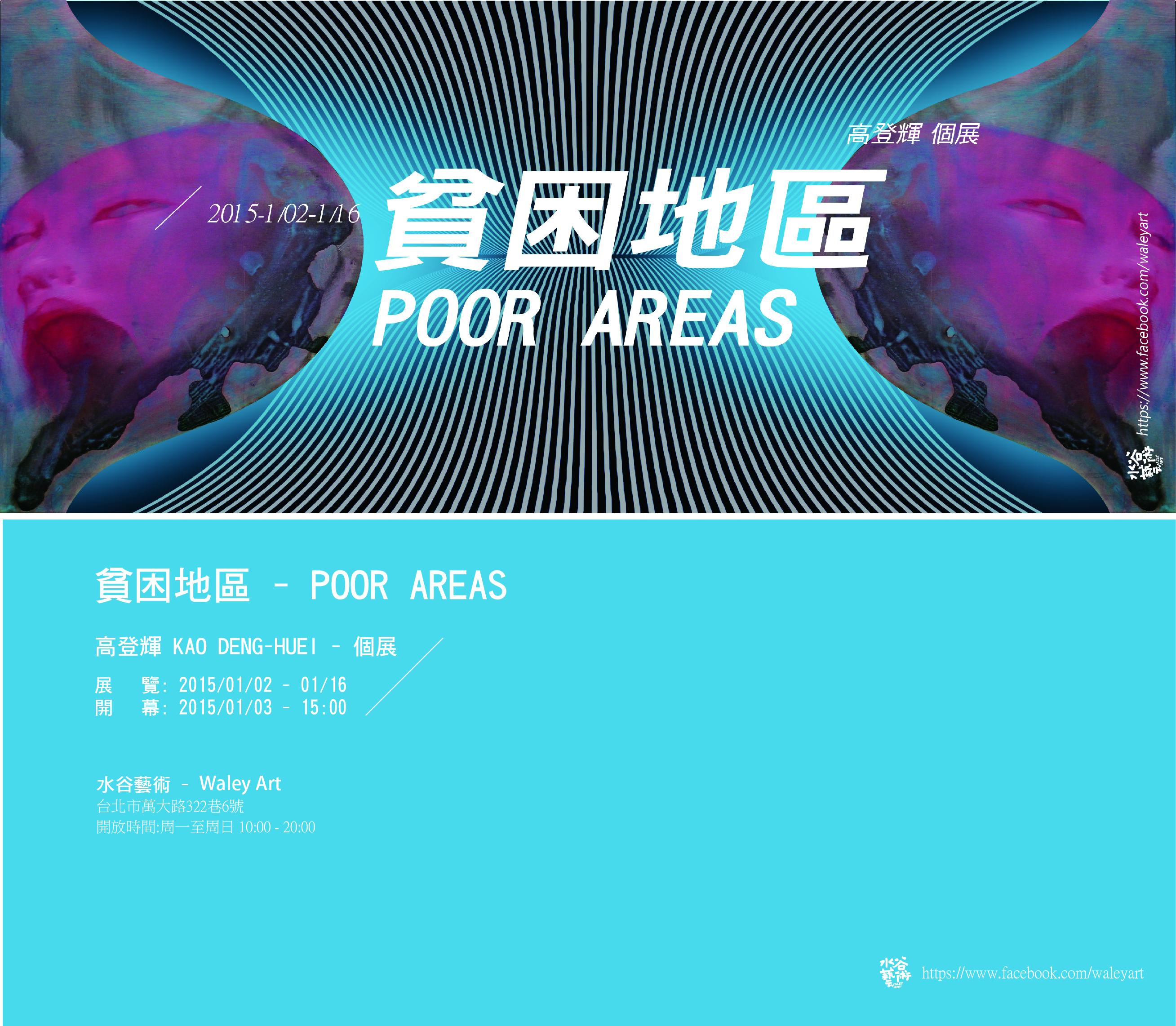 貧困地區展覽酷卡.jpg