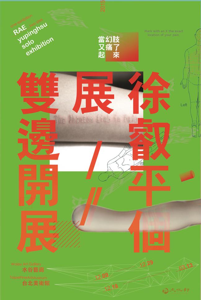 面對「失去」,徐叡平帶我們感受《當幻肢又痛了起來》
