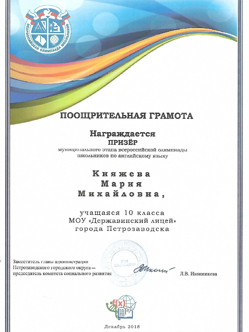 Олимпиада город 2018 Княжева-001.jpg