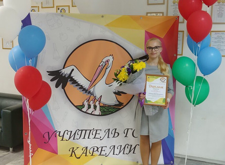 "Итоги конкурса ""Учитель года Карелии - 2019"""