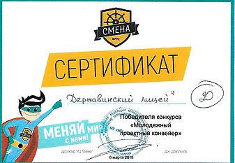 Сертификат грант галерея 2017_page-0001.