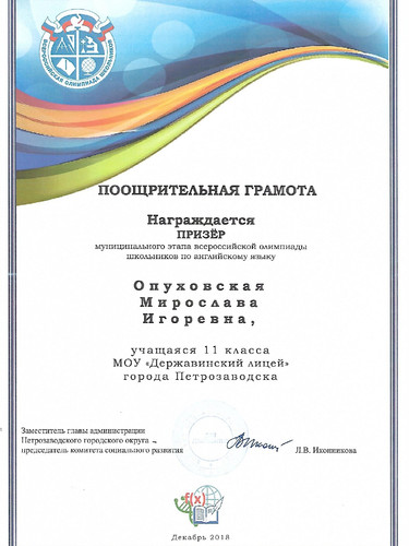 Олимпиада город 2018 Опуховская-001.jpg