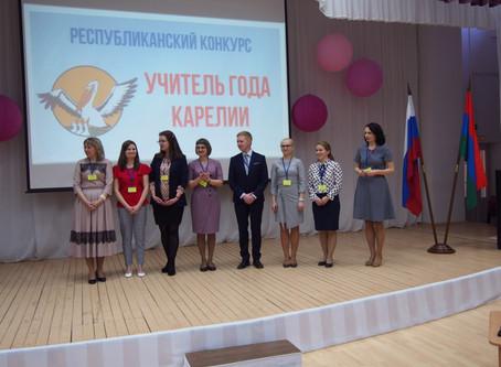 """Финал конкурса """"Учитель года Карелии - 2019"""""""