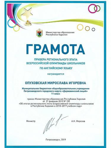 Олимпиад республика Опуховская_page-0001
