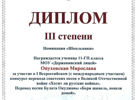 Конкурс переводов советских песен о Великой Отечественной войне