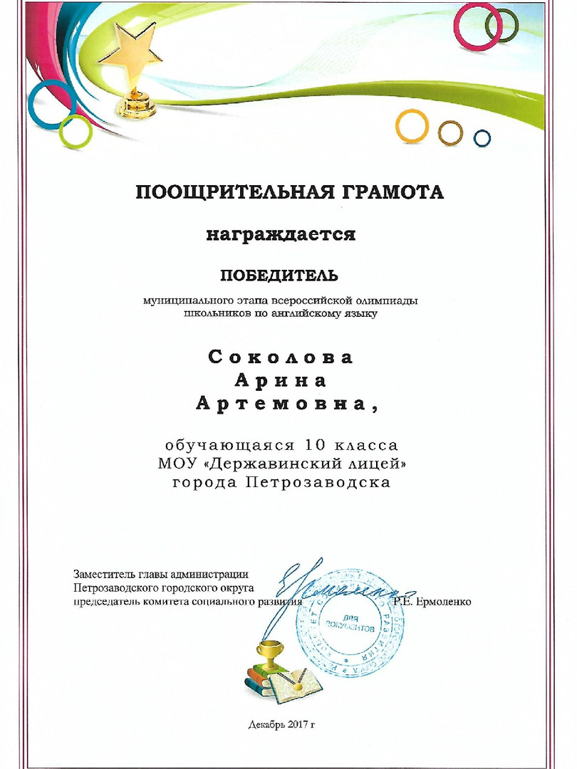 Соколова город победитель 2017-001.jpg