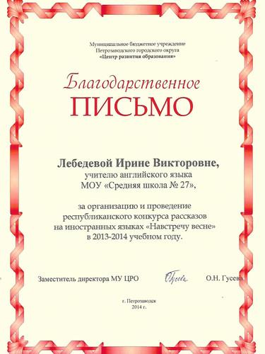 Навстречу весне 2014 ЦРО.jpg