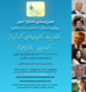 Farsi Poster with Photos 2019.jpg
