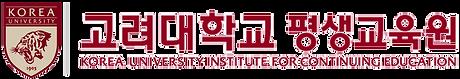 고려대학교 평생교육원.png