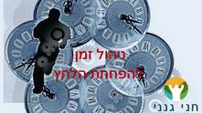 ניהול זמן אפקטיבי - להפחתת לחץ נפשי