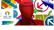 סימפטומים של סטרס
