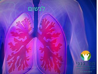 נשימה מודעת - להפחתת לחץ ומתח