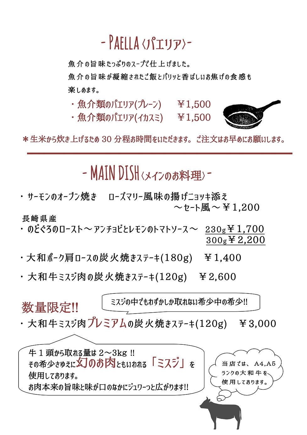 ディナーメニュー3 城山台4.5 -HP用_page-0001(2).jpg