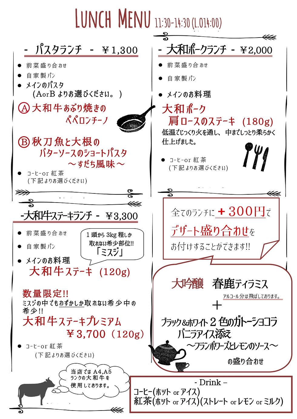 ランチメニュー 2021.3.10 _page-0001(5).jpg